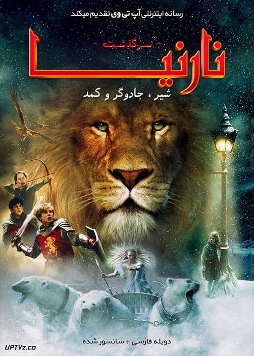 دانلود فیلم The Chronicles of Narnia The Lion the Witch and the Wardrobe 2005 نارنیا 1 شیر جادوگر و کمد