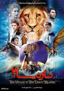 دانلود فیلم The Chronicles of Narnia The Voyage of the Dawn Treader 2010 نارنیا 3 سفر به طلوع آفتاب با دوبله فارسی