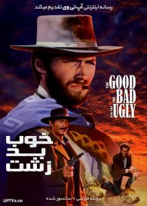دانلود فیلم The Good the Bad and the Ugly 1966 خوب بد زشت با دوبله فارسی