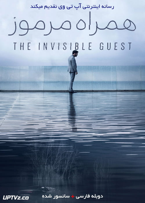 دانلود فیلم The Invisible Guest 2016 همراه مرموز