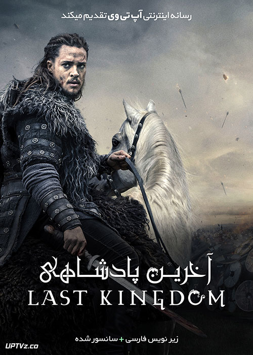 دانلود سریال آخرین امپراطوری The Last Kingdom با زیرنویس فارسی