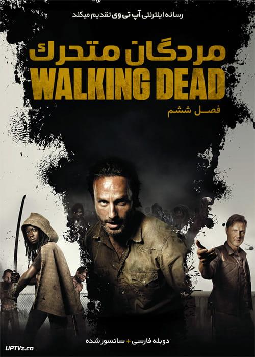 دانلود سریال مردگان متحرک The Walking Dead فصل ششم