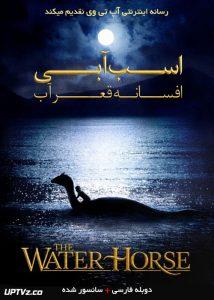 دانلود فیلم The Water Horse Legend of the Deep 2007 اسب آبی افسانه قعر آب با دوبله فارسی