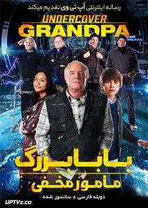 دانلود فیلم Undercover Grandpa 2017 بابابزرگ مامور مخفی با دوبله فارسی