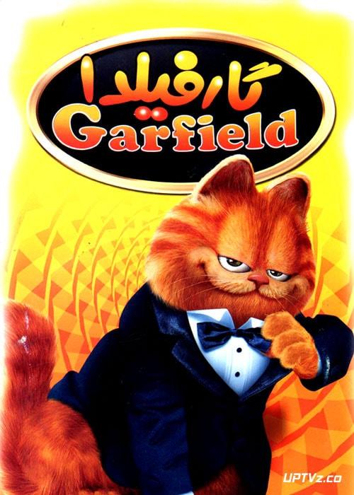 دانلود انیمیشن گارفیلد 1 Garfield 2004 با دوبله فارسی
