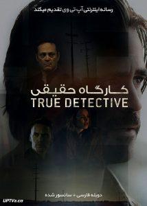 دانلود سریال کاراگاه حقیقی True Detective با دوبله فارسی