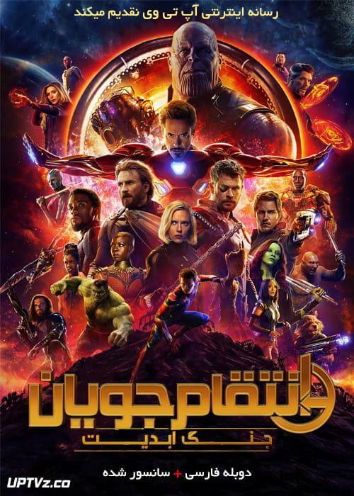 دانلود فیلم Avengers Infinity War 2018 انتقام جویان جنگ ابدیت با دوبله فارسی