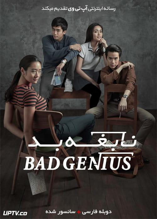 دانلود فیلم Bad Genius 2017 نابغه بد با دوبله فارسی