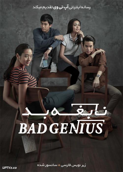 دانلود فیلم Bad Genius 2017 نابغه بد
