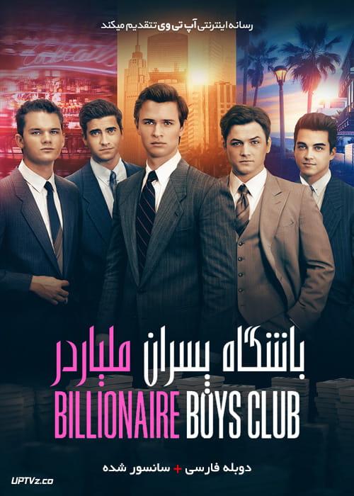 دانلود فیلم Billionaire Boys Club 2018 باشگاه پسران میلیاردر با دوبله فارسی