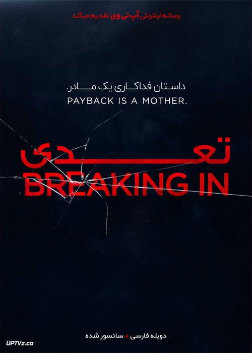 دانلود فیلم Breaking In 2018 تعدی با دوبله فارسی