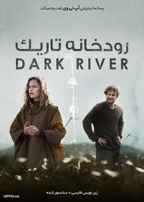 دانلود فیلم Dark River 2017 رودخانه تاریک با زیرنویس فارسی