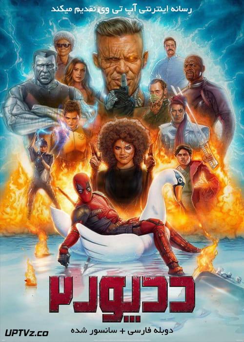 دانلود فیلم Deadpool 2 2018 ددپول 2 با دوبله فارسی