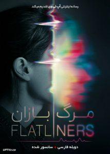 دانلود فیلم Flatliners 2017 مرگ بازان با دوبله فارسی