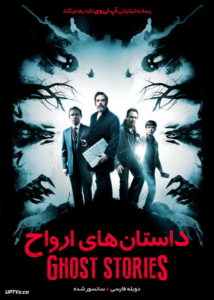 دانلود فیلم Ghost Stories 2017 داستان های ارواح با دوبله فارسی