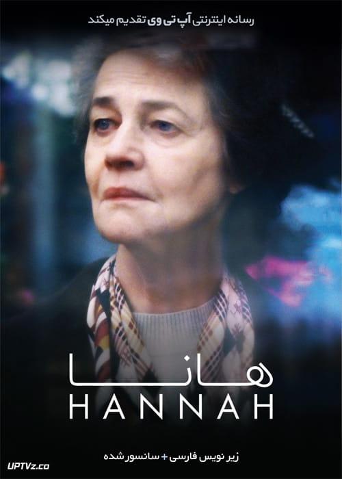 دانلود فیلم Hannah 2017 هانا