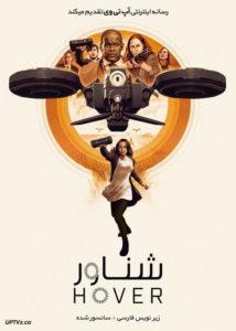 دانلود فیلم Hover 2018 شناور با زیرنویس فارسی