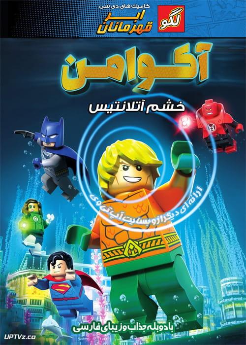 دانلود انیمیشن لگو دی سی آکوآمن Lego DC Comics Super Heroes The Aquaman 2018 دوبله فارسی