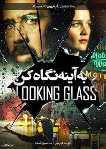 دانلود فیلم Looking Glass 2018 به آینه نگاه کن با دوبله فارسی