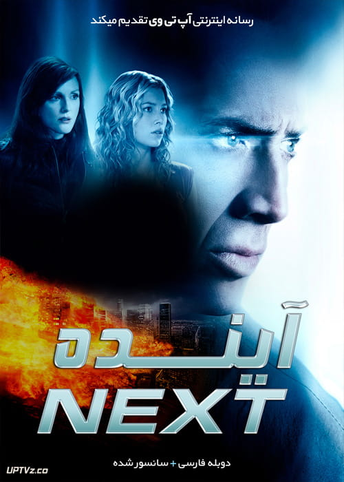 دانلود فیلم Next 2007 آینده با دوبله فارسی
