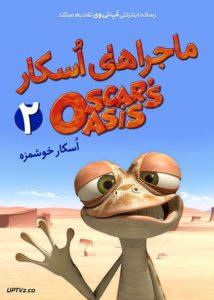 دانلود انیمیشن ماجرا های اسکار با دوبله فارسی