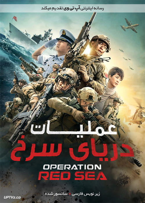 دانلود فیلم Operation Red Sea 2018 عملیات دریای سرخ با زیرنویس فارسی