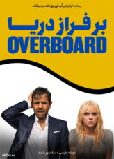 دانلود فیلم Overboard 2018 بر فراز دریا با دوبله فارسی