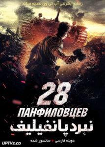 دانلود فیلم Panfilovs 28 Men 2016 نبرد پانفیلیف با دوبله فارسی