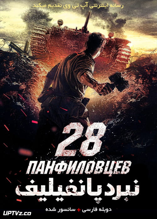 دانلود فیلم Panfilovs 28 Men 2016 نبرد پانفیلیف