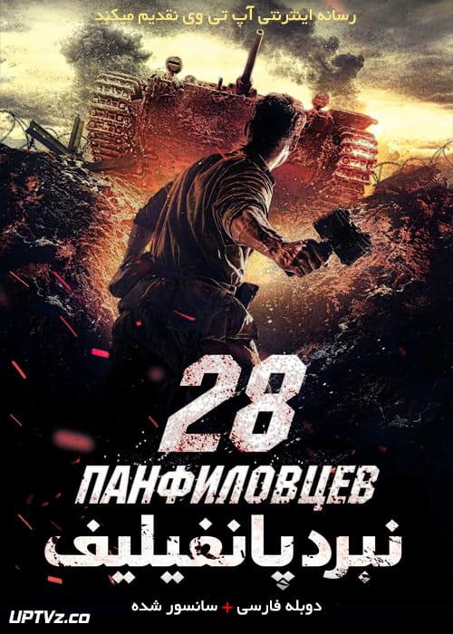 دانلود فیلم Panfilovs 28 Men 2016 نبرد پانفیلیف