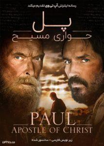 دانلود فیلم Paul Apostle of Christ 2018 پل حواری مسیح با زیرنویس فارسی