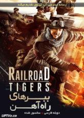 دانلود فیلم Railroad Tigers 2016 ببرهای راه آهن با دوبله فارسی