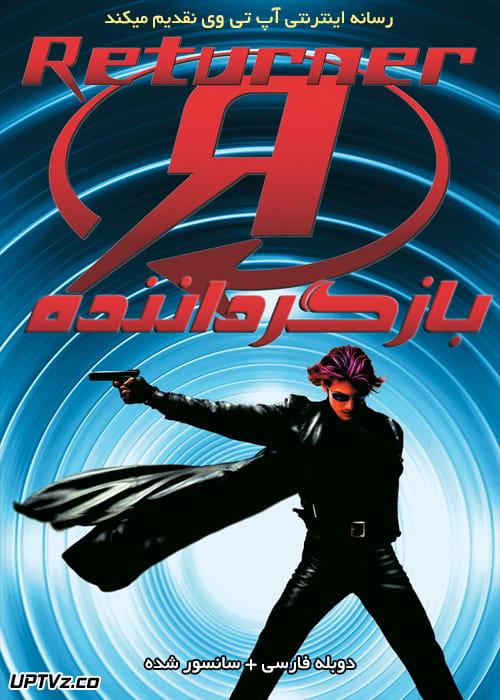 دانلود فیلم Returner 2002 بازگرداننده با دوبله فارسی