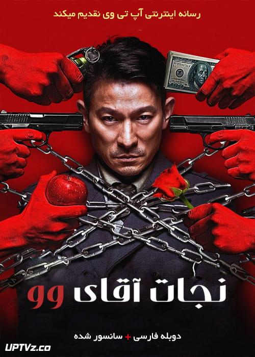 دانلود فیلم Saving Mr Wu 2015 نجات آقای وو با دوبله فارسی