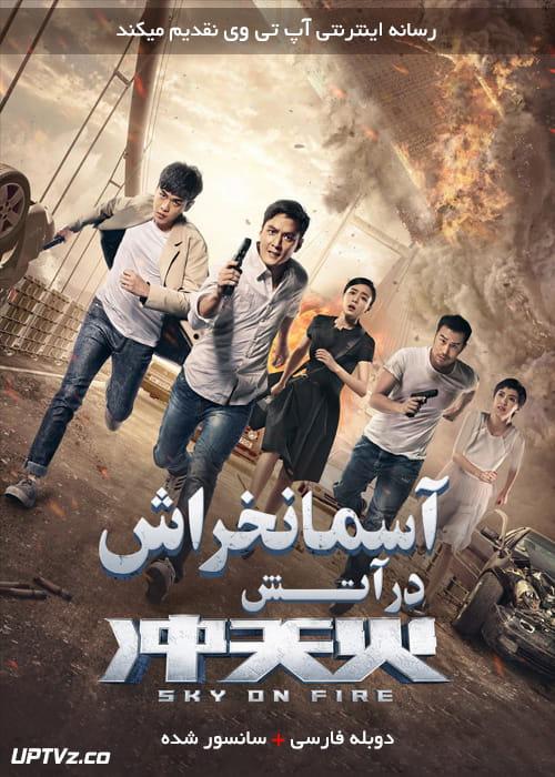 دانلود فیلم Sky on Fire 2016 آسمانخراش در آتش با دوبله فارسی