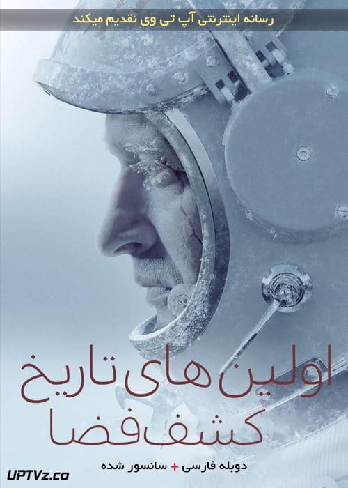 دانلود فیلم Spacewalk 2017 اولین های تاریخ کشف فضا با دوبله فارسی
