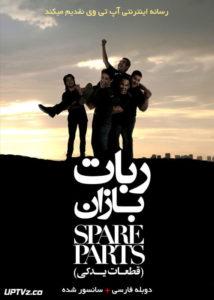 دانلود فیلم Spare Parts 2015 ربات بازان قطعات یدکی با دوبله فارسی