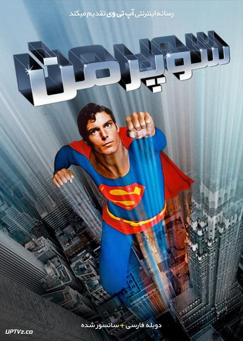دانلود فیلم Superman 1978 سوپرمن با دوبله فارسی