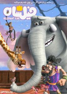 دانلود انیمیشن فیلشاه The Elephant King 2017 با کیفیت عالی