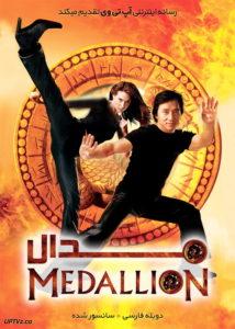 دانلود فیلم The Medallion 2003 مدالیون با دوبله فارسی