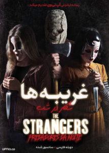 دانلود فیلم The Strangers Prey at Night 2018 غریبه ها شکار در شب با دوبله فارسی