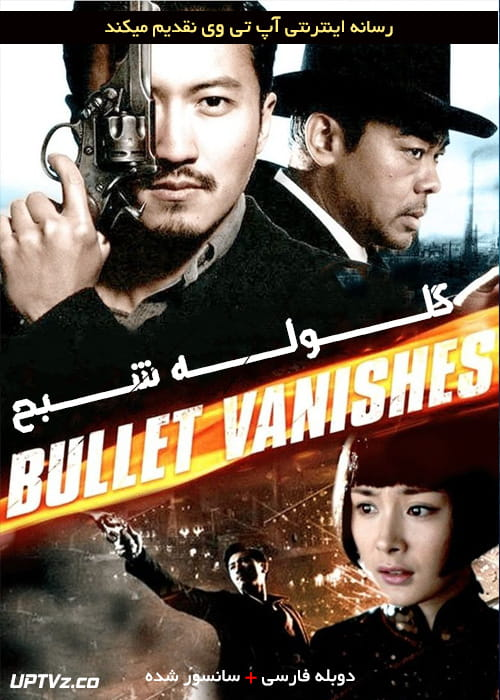 دانلود فیلم The Bullet Vanishes 2012 گلوله شبح