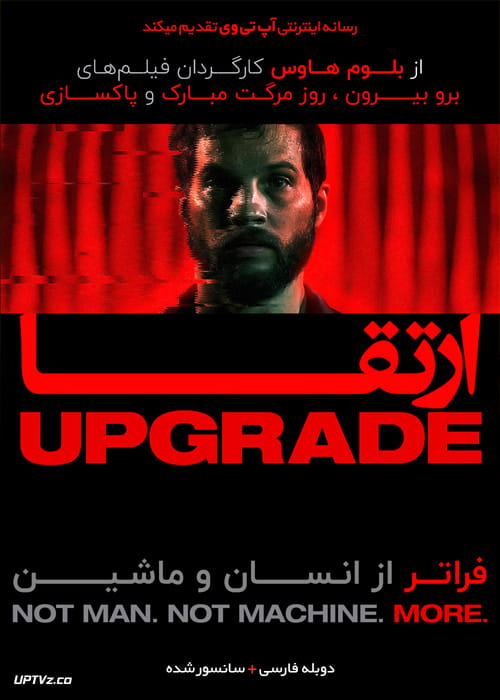 دانلود فیلم Upgrade 2018 ارتقا با دوبله فارسی