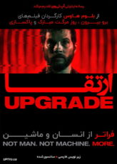 دانلود فیلم Upgrade 2018 ارتقا با زیرنویس فارسی