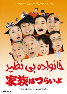 دانلود فیلم What a Wonderful Family 2016 خانواده بی نظیر با دوبله فارسی