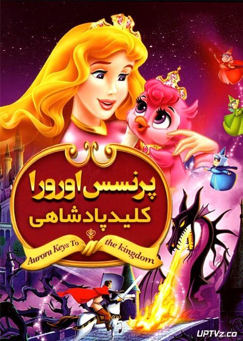 دانلود انیمیشن پرنسس اورورا کلید پادشاهی با دوبله فارسی