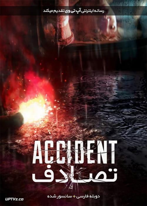 دانلود فیلم Accident 2017 تصادف با دوبله فارسی