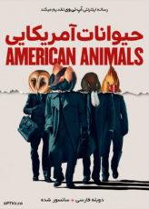 دانلود فیلم American Animals 2018 حیوانات آمریکایی با دوبله فارسی