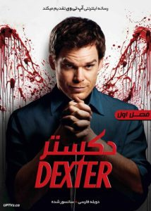 دانلود سریال دکستر Dexter با دوبله فارسی