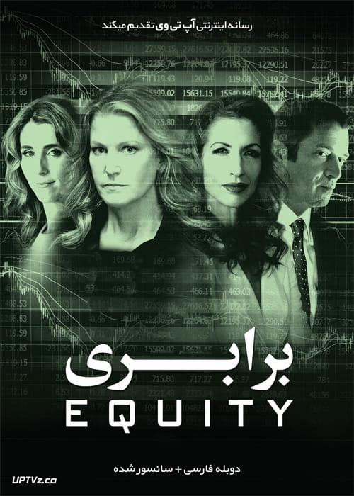 دانلود فیلم Equity 2016 برابری با دوبله فارسی